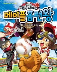 메이플 홈런왕. 18: 야구 전쟁의 시작