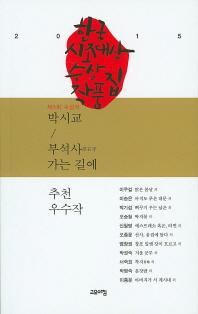 한국시조대상 수상작품집(2015 제5회)