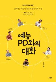 예능 PD와의 대화(방송문화진흥총서 167)
