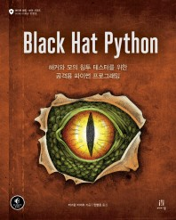 Black Hat Python(에이콘 해킹 보안 시리즈)