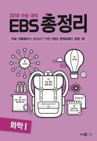 EBS 총정리 고등 화학1(2018 수능 대비)
