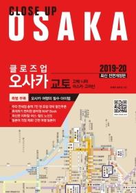 클로즈업 오사카(2019-20)(개정판)