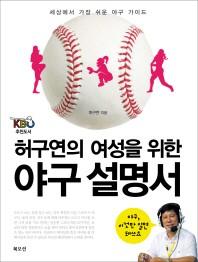 허구연의 여성을 위한 야구 설명서