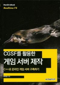 CGSF를 활용한 게임 서버 제작(Hanbit eBook Realtime 74)