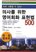 의사를 위한 영어회화 표현법 500: 학회 발표편