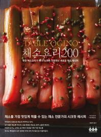 채소요리 200(Table Ogino)