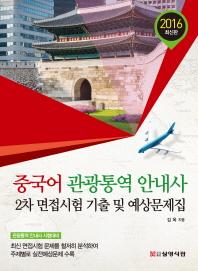 중국어 관광통역 안내사 2차 면접시험 기출 및 예상문제집(2016)