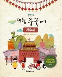 중학교 생활 중국어 자습서(CD1장포함)