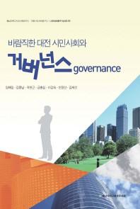 바람직한 대전 시민사회와 거버넌스(시민사회연구 시리즈 3)
