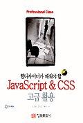 JAVASCRIPT & CSS 고급 활용(웹디자이너가 배워야 할)(CD-ROM 1장포함)