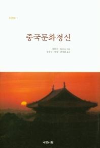중국문화정신(중국학총서 1)