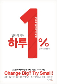 하루 1% (양장)