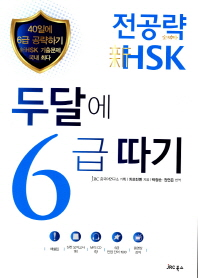 전공략 신 HSK 두달에 6급 따기(MP3CD1장포함)