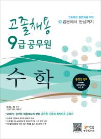 수학(고졸채용)(9급 공무원)(2014)