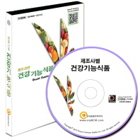 제조사별 건강기능식품(CD)