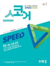 고등 수학2(2020)(스코어 Speed Core)