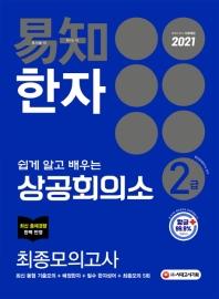상공회의소 한자 2급 최종모의고사(2021)