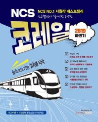 코레일 한국철도공사 필기시험 공략집(2019)(NCS)