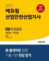 산업안전산업기사 실기 한권끝장: 필답형+작업형(2021)(에듀윌)