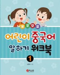어린이 중국어 말하기. 1: 워크북(뽀포모포)(뽀포모포 어린이 중국어 말하기 시리즈)