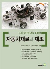 자동차재료와 제조(NCS 튜닝을 융합한)