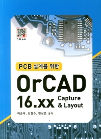Or CAD 16.xx(PCB 설계를 위한)