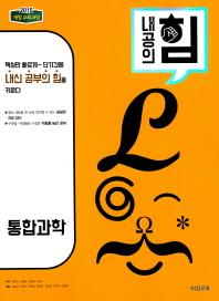 고등 통합과학(2019) ★★교사용비매품★★ #