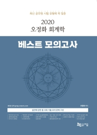 오정화 회계학 베스트 모의고사(2020)