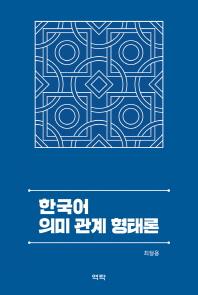 한국어 의미 관계 형태론(양장본 HardCover)