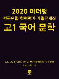 고등 국어 문학 고1 전국연합 학력평가 기출문제집(2020)(마더텅)