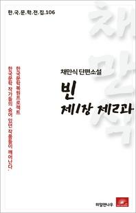 채만식 단편소설 빈 제1장 제2과(한국문학전집 106)