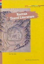 Spirit of Korean Cultural Roots 16 : Korean Travel Literature : 한국의 여행 문학