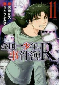 金田一少年の事件簿R 11*