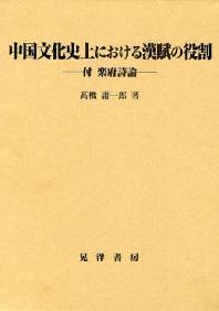 中國文化史上における漢賦の役割 付 樂府詩論