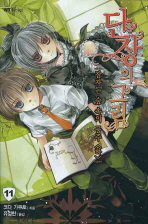 단장의 그림. 11(엔티노벨(NT Novel))