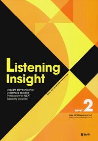 Listening Insight Level. 2(2018)(CD1장포함)