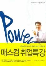 매스컴 취업특강(POWER)