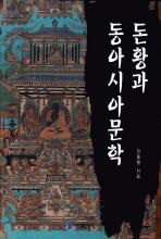 돈황과 동아시아문학