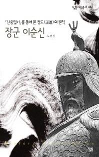 장군 이순신(살림지식총서 462)(포켓북(문고판))