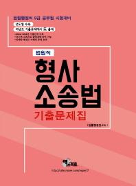 형사소송법 기출문제집(법원직)(2017)