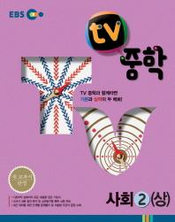 중학 사회2(상)(2018)(EBS TV)