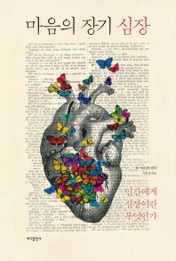마음의 장기 심장