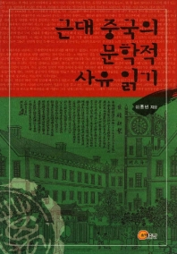 근대 중국의 문학적 사유 읽기