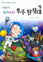 노빈손의 판타스틱 우주 원정대(신나는 노빈손 타임머신 어드벤처 시리즈 4)