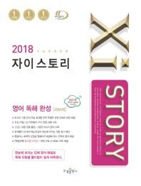 고등 영어 독해 완성 494제(2018)
