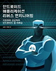 안드로이드 애플리케이션 리버스 엔지니어링(에이콘 해킹 보안 시리즈)