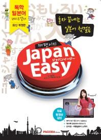 재팬이지(Japan Easy)(개정판)(CD1장포함)