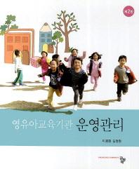 영유아교육기관 운영관리(2판)