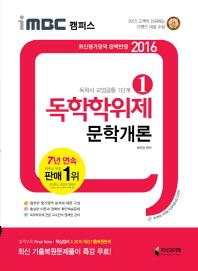 문학개론(독학사 1단계)(2015)
