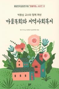 마을목회와 지역사회복지(박종삼 교수와 함께 펴낸)(총회한국교회연구원 마을목회 시리즈 12)